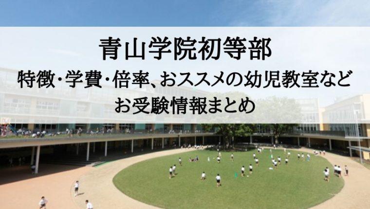 青山学院初等部