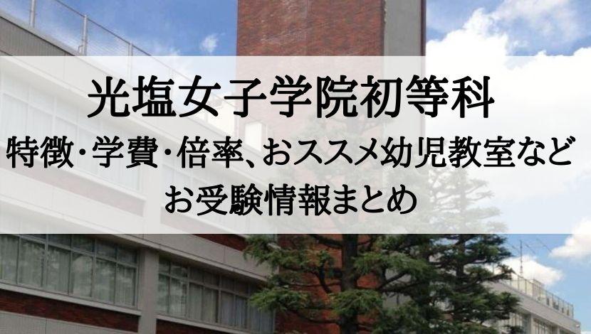 光塩女子学院初等科