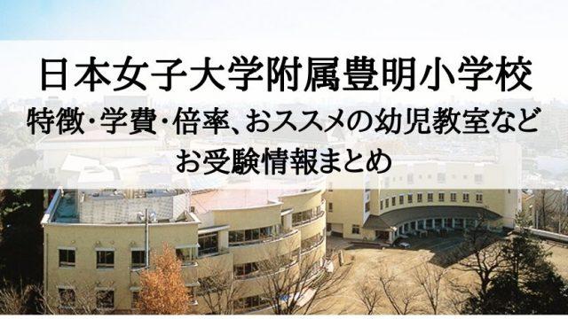 日本女子大学附属豊明小学校