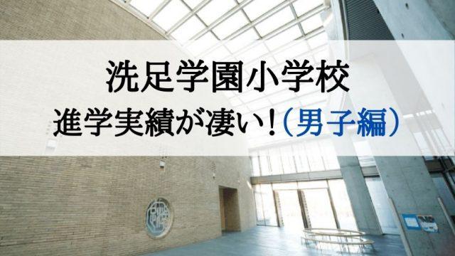 洗足学園小学校の進学実績が凄い!(男子編)