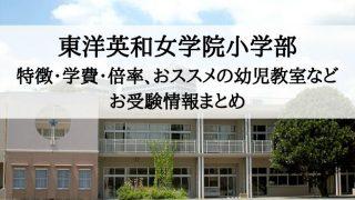 東洋英和女学院小学部