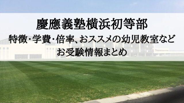 慶応義塾横浜初等部