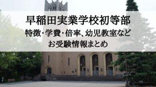 早稲田実業学校初等部