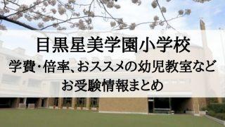 目黒星学園小学校