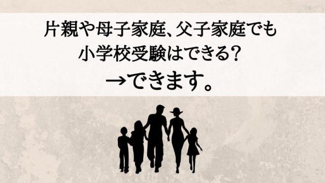 片親 シングルマザー お受験
