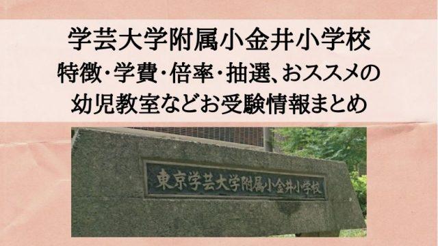 学芸大学附属小金井小学校の 特徴・学費・倍率・抽選、 おススメの幼児教室は?