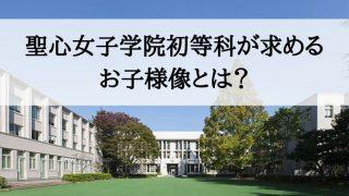 聖心女子学院初等科