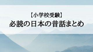 小学校受験 日本昔話