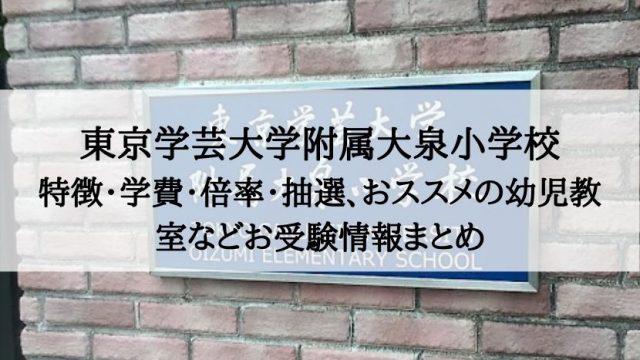 東京学芸大学附属大泉小学校の 特徴・学費・倍率・抽選