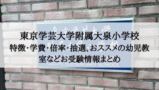 小学校 大学 東京 大泉 学芸 附属 東京学芸大学附属世田谷小学校・大泉小学校の令和3年度の新1年生入学調査について