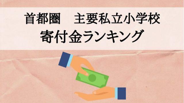 首都圏私立小学校 寄付金