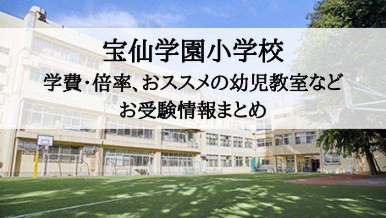 宝仙学園小学校