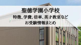 聖徳学園小学校