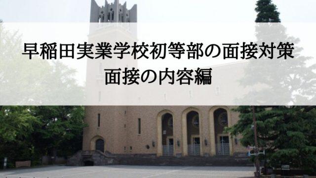 早稲田実業学校初等部 面接