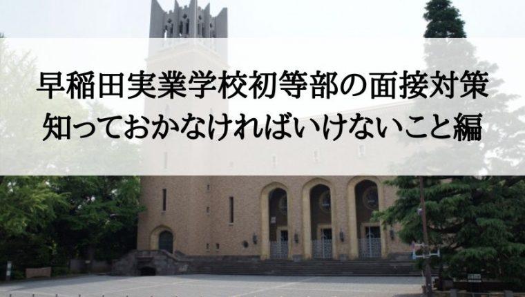 実業 初等 部 早稲田