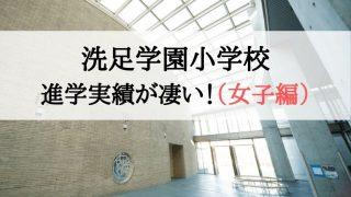 洗足学園小学校の進学実績が凄い!(女子編)