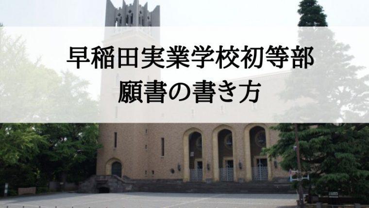 早稲田実業学校初等部 願書
