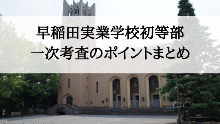 早稲田実業学校初等部 考査