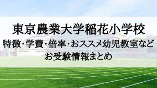 東京農業大学稲花小学校 倍率