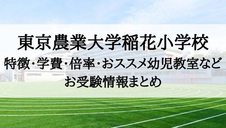 偏差 値 農業 大学 東京 【2021年版】東京農業大学の偏差値!河合塾・駿台・ベネッセ・東進