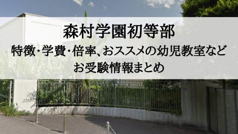 森村学園初等部