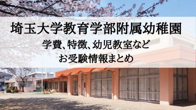 埼玉 幼稚園