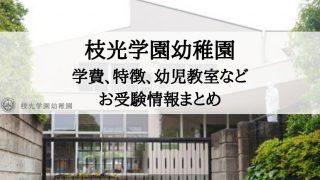 枝光学園幼稚園