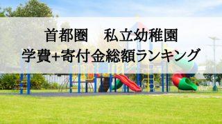 私立幼稚園 学費 寄付金