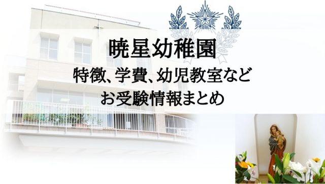 暁星幼稚園