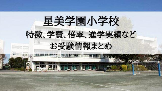 星美学園小学校