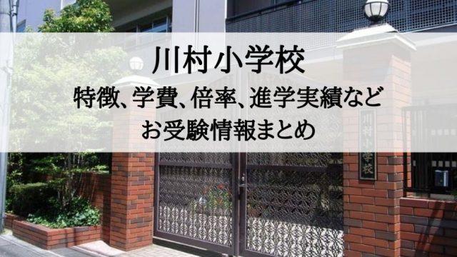川村小学校