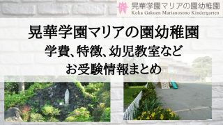 晃華学園マリアの園幼稚園