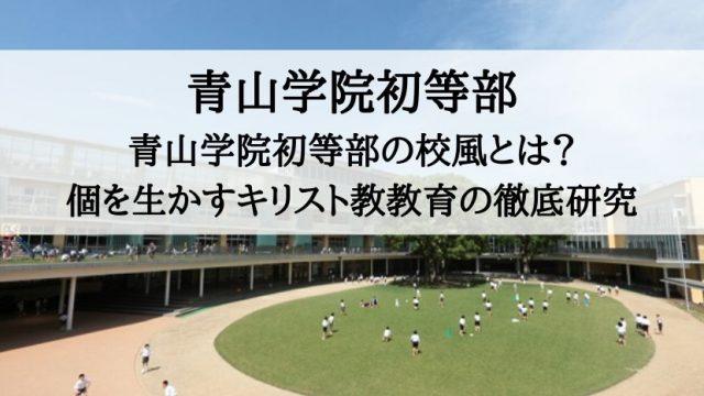 青山学院初等部 校風