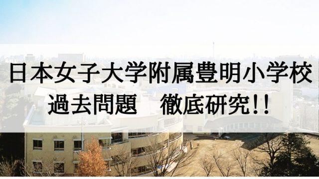 日本女子大学附属豊明小学校 過去問