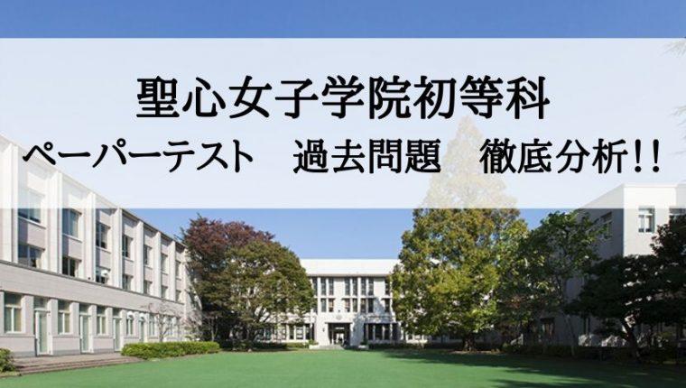 聖心女子学院初等科 ペーパーテスト