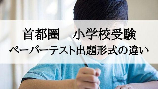 小学校受験 ペーパーテスト 出題形式