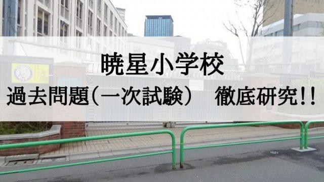 暁星小学校 一次試験