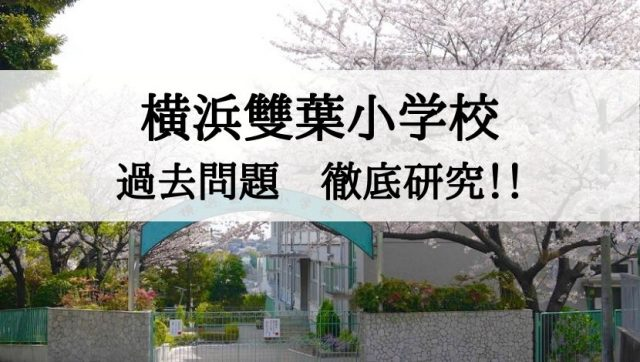 横浜雙葉小学校 過去問