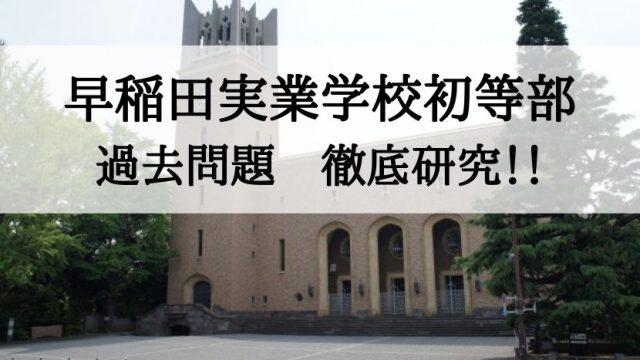 早稲田実業初等部 過去問