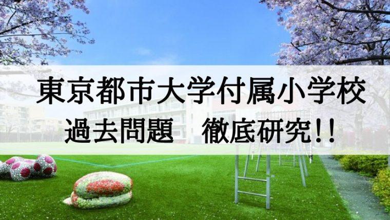 東京都市大学付属小学校 過去問