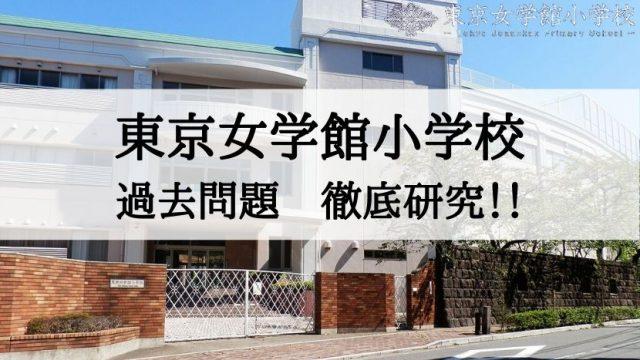 東京女学館小学校 過去問