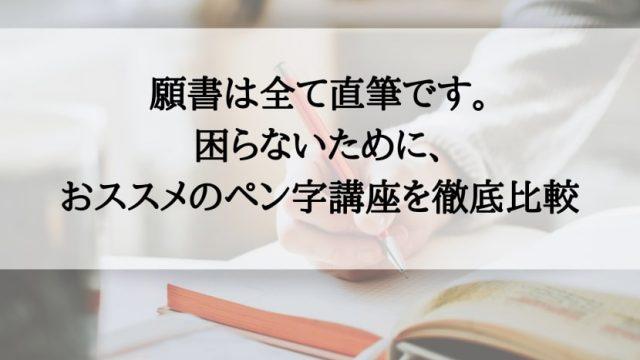 お受験 ペン字