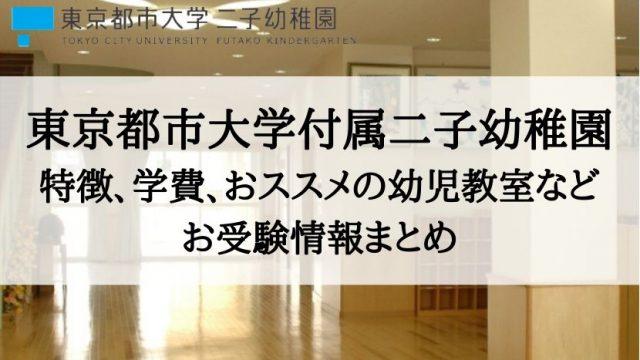 東京都市大学二子幼稚園 倍率 学費