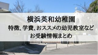 横浜英和幼稚園 学費 倍率 アクセス