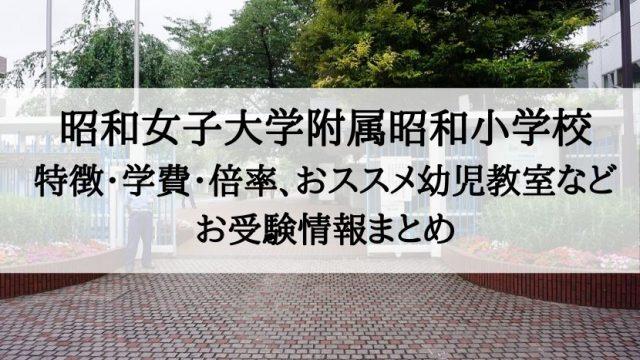 昭和女子大学附属昭和小学校 学費 倍率 アクセス