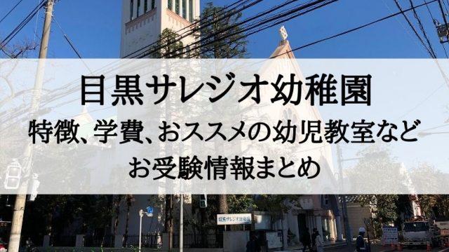 目黒サレジオ幼稚園 倍率 学費 アクセス