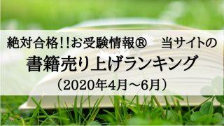 書籍売り上げランキング 2020