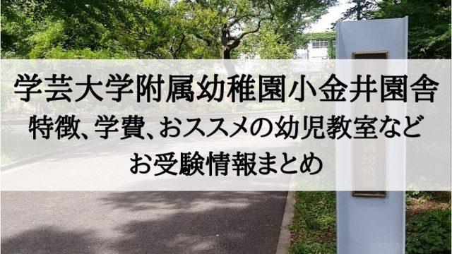 学芸大学附属 幼稚園 小金井 倍率 学費