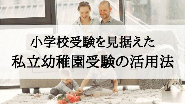 幼稚園受験 塾 ブログ 東京 本