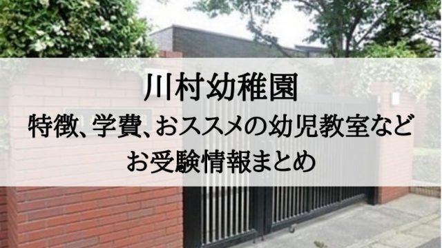 川村幼稚園 倍率 学費 アクセス